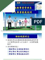 991214學生專業發展說明(98-99級日間部)