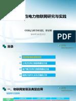 4-20191011-客户侧泛在电力物联网研究与实践(长沙共享版)(1).pdf