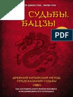 Peh_D__Kod_sudbi_Batsi.pdf