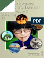 volkova_i_kursy_po_ba_tszy_modul_3[kunpendelek.ru].pdf