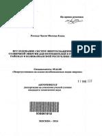 autoref-issledovanie-sistem-energosnabzheniya-na-osnove-solnechnoi-energii-dlya-potrebitelei-v-otdal