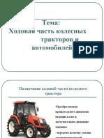 Ходовая часть_колесных тракторов — копия.ppt