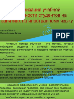 Презентация PPT.ppt 05.05.2020