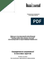Ратькова Е.И [и др.] - Определение напряжений в массивах грунтов  - libgen.lc