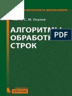 Алгоритмы обработки строк  2015.pdf