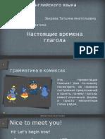 Английская грамматика в историях.pptx