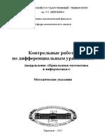 Контрольные работы по дифференциальным уравнениям.pdf