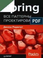 Динеш Раджпут - Spring. Все паттерны проектирования (2019).pdf