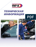 WYNNS_Каталог2016.pdf