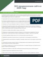 checklist-seo2020.pdf