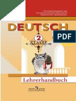 Немецкий язык 2кл Книга для учителя_Бим ИЛ и др_2015 -127с