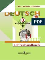Немецкий язык 3кл Книга для учителя_Бим ИЛ и др_2015 -95с