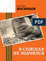 Vasilev_Boris__V_spiskah_ne_znachilsya__Litmir.net_29094_ltr