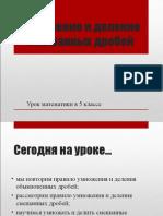 Математика 5 классы.ppt