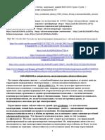 +Инструкция по проектированию блочно  модульных  зданий БМЗ ООО Гермес Групп  3 стр