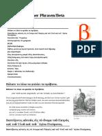 Liste Griechischer Phrasen%2FBeta