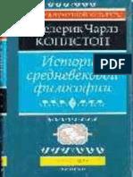 Коплстон Фредерик. История средневековой философии - royallib.com.epub.epub
