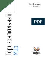 Gorizontalnyj_mir_Ekonomika_innova.pdf