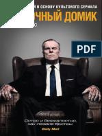 _Kinopremeramir._Kartochnyiyi_Domik