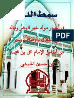 مولد سمط الدرر.pdf