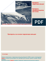 Препараты гидроксида кальция и параформальдегида.pptx