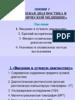 01. методы лучевой д-ки.ppt