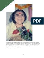 Пасаядана и комментарии.pdf