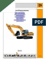 JSB 330.pdf
