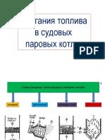DemoKotlySzhiganieTopliva_v_SPK.pdf