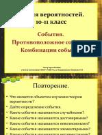 sobytiya_1420393023_79019.pptx