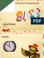 velichina_2 класс.pptx