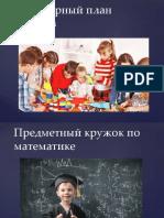 ВД календарнй план.pptx