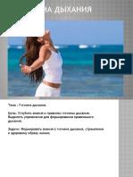 Гигиена дыхательных путей.pptx