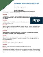 Комментарии к Декларации прав человека от 1789 года.docx