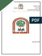 أحمد ابراهيم راضي جارالله