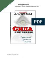 Альберт Альчербад - Сила притяжения. Практика древних магов - 2017 (DOCX)