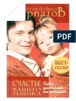 Курпатов А. В. Первое руководство для родителей. Счастье вашего ребенка.pdf