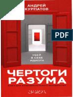 Чертоги_Разума._Убей_в_себе_идиота_.pdf