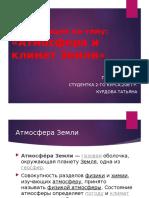 Курдова Татьяна климаты