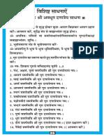 Dattatreya Sadhna