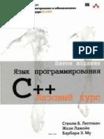 липпман нарусском.pdf