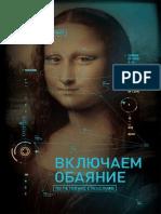 Karlins_Vklyuchaem_obayanie_po_metodike.pdf