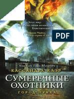 kler_orudiya-smerti_2_gorod-praha_-y6zrg_355728.pdf