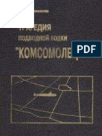 Трагедия АПЛ Комсомолец