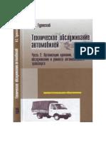 Техническое обслуживание автомобилей. Книга 2