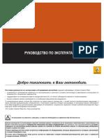 Duster_manual 2014.06 redact.pdf