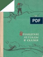 Шерешевская Г. (сост.) - Ирландские легенды и сказки - 1960