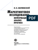 belyaevskiy_i_k_marketingovoe_issledovanie_informatsiya_anal.pdf