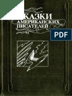 Сказки американских писателей - 1992.pdf