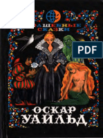 Уайлд О. - Волшебные сказки - 1993.pdf